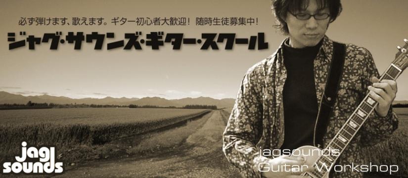 ジャグ・サウンズ・ギター・スクール